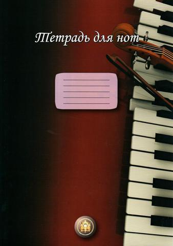 Тетрадь для нот. (пиано)