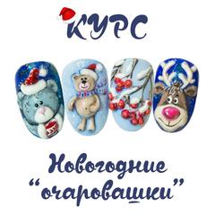 """Курс новогодние """"очаровашки"""""""