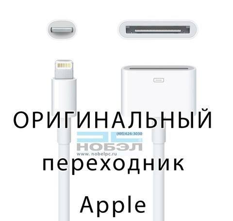 Кабель синхронизации и зарядки Apple Lightning to 30-pin Adapter 0.2 m (MD824) для iPhone 5