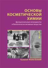 Основы косметической химии в 2-х томах. Том 2. Функциональные ингредиенты и биологически активные вещества