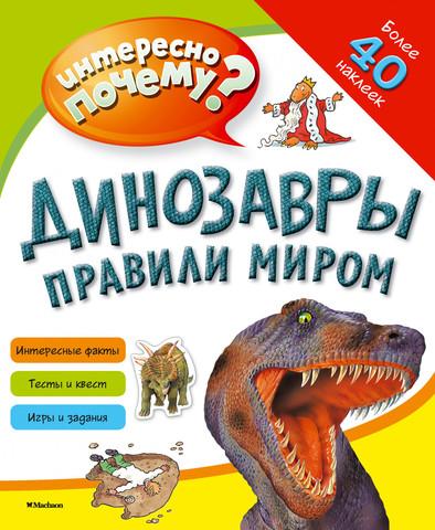 Динозавры правили миром