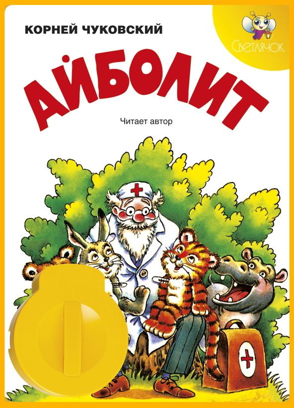 Звуковой диафильм Айболит