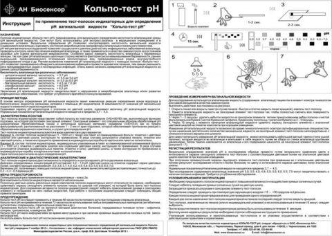 Кольпо-тест рН № 50