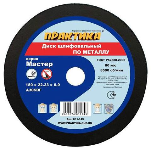 Диск абразивный по металлу шлифовальный ПРАКТИКА 180 х 22 х 6,0 мм