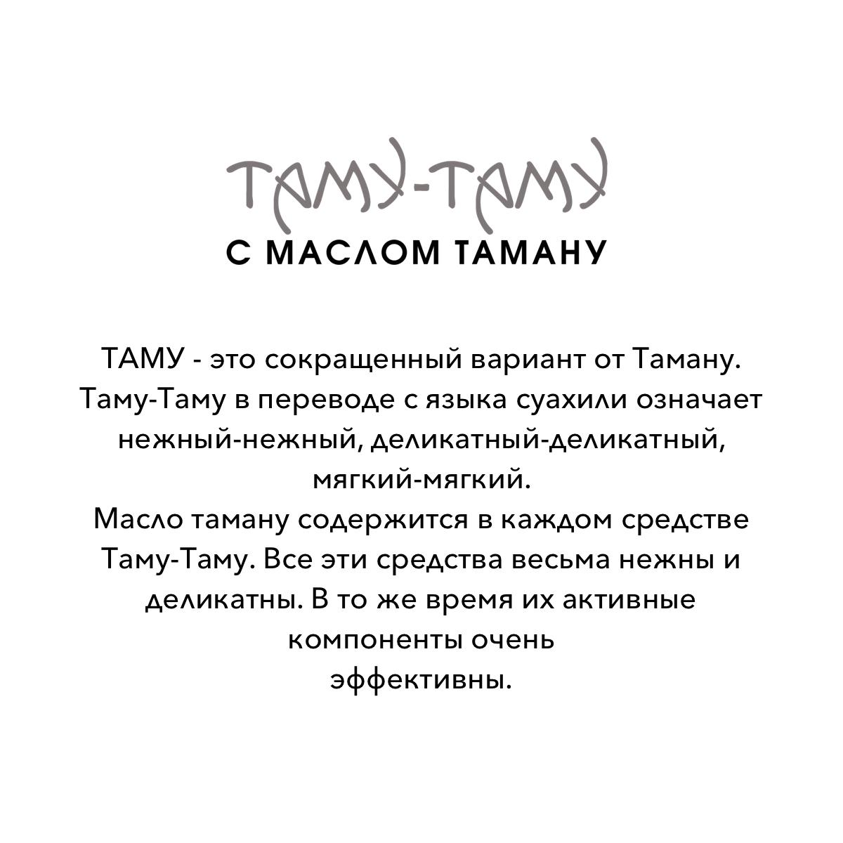 МАСЛО ГИДРОФИЛЬНОЕ для ванны и душа Таму-Таму с маслом Таману 460мл.