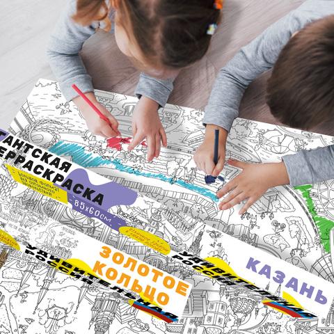 Казань. Гигантская раскраска-плакат