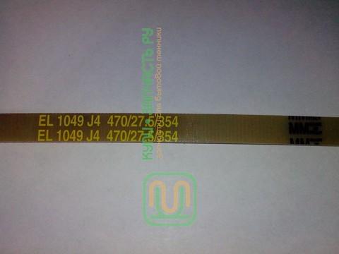 Ремень для стиральной машины Siltal (Силтал) - 1049j4
