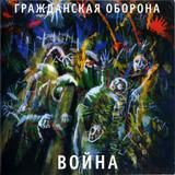 Гражданская Оборона / Война (CD)
