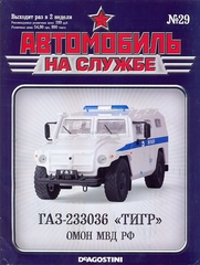 Magazine DeAgostini Service Vehicle 1:43 from #1 to #80 at choice