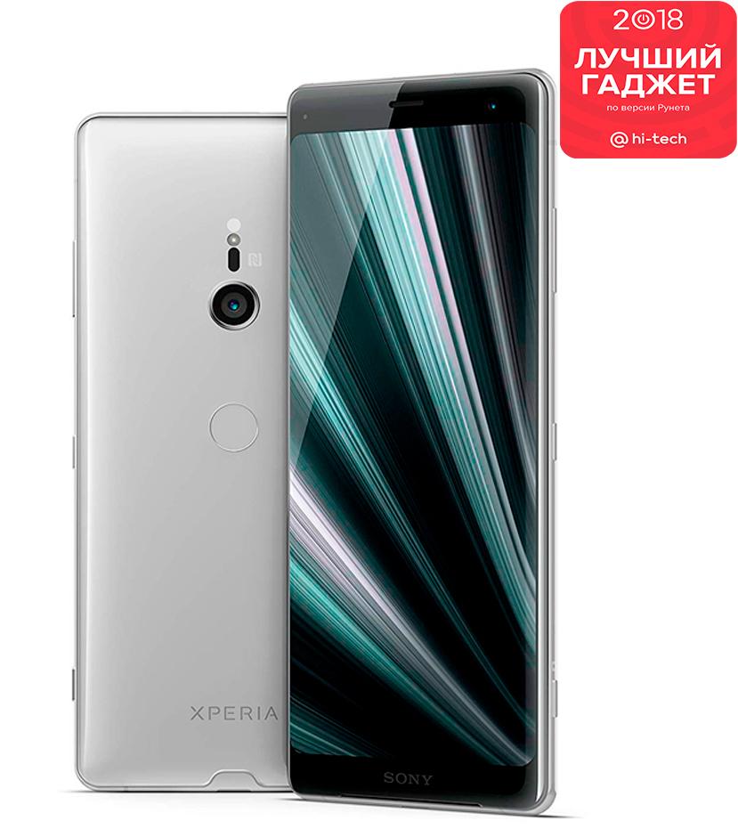Смартфон Sony Xperia XZ3, цвет белое серебро
