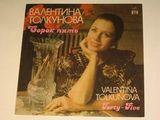 Валентина Толкунова / Сорок Пять (LP)
