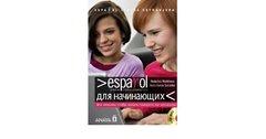 Espanol para principiantes Espanol-Ruso