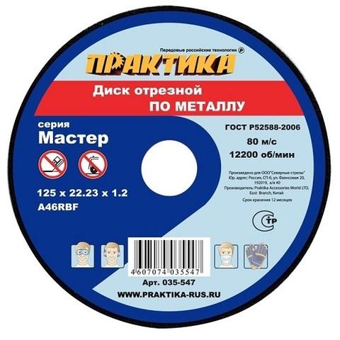 Диск абразивный по металлу отрезной ПРАКТИКА 125 х 22 х 1,2 мм