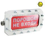 Взрывозащищенный световой оповещатель Сфера МК Р 12-30V DC с резервным источником питания
