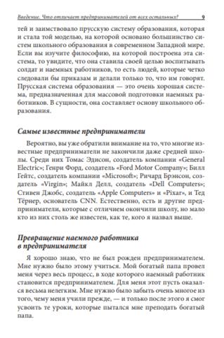 Прежде чем начать свой бизнес (2-е издание)