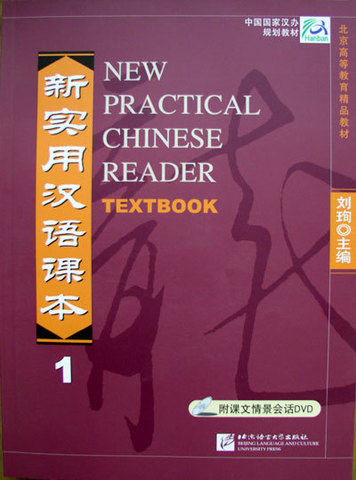 New Practical Chinese Reader vol.1 Textbook with DVD Video