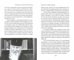 Митрополит Антоний Сурожский. Биография в свидетельствах современников