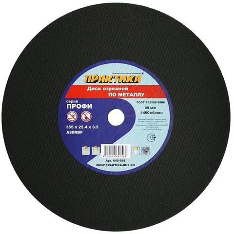 Диск абразивный по металлу отрезной ПРАКТИКА 355 х 25,4 х 3,5 мм  (640-568)