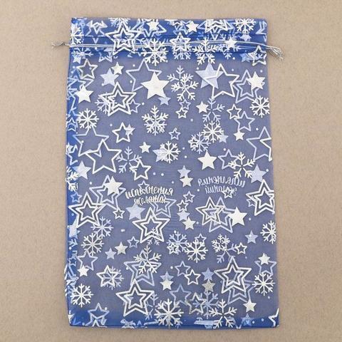 Мешочек для подарков органза «Исполнения желаний» 20×30 см