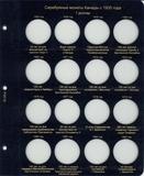 Набор листов для монет Канады 1 доллар серебро