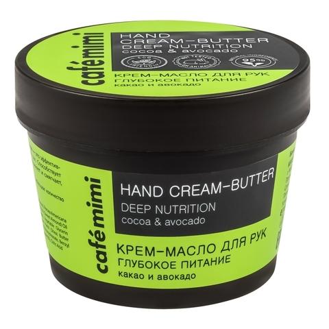 Cafe mimi Крем-масло для рук Глубокое питание какао и авокадо (стакан) 110мл