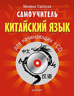 Самоучитель. Китайский язык для начинающих + CD