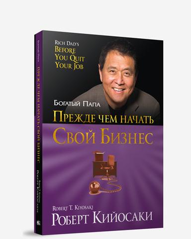 Фото Прежде чем начать свой бизнес (4-е издание)