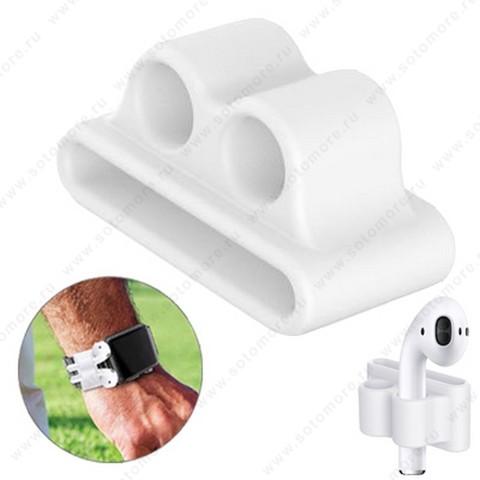 Держатель силиконовый для Apple Airpods одевается на ремешок Apple Watch белый