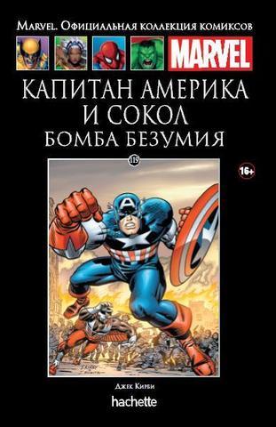 Капитан Америка и Сокол. Бомба безумия (Ашет #119)