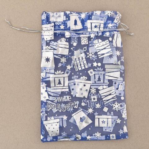 Мешочек для подарков органза «Зимние радости» 20×30 см
