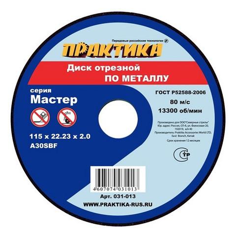 Диск абразивный по металлу отрезной ПРАКТИКА 115 х 22 х 2,0 мм (031-013)