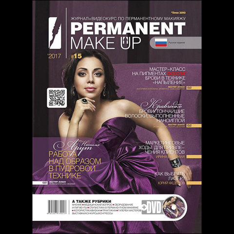 Журнал Permanent Make UP #15