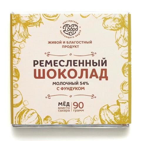 Шоколад молочный, 54% какао, на меду, с фундуком 90 гр