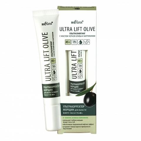 Белита Ultra lift olive Ультракорректор морщин для области вокруг глаз и губ 45+ 20мл