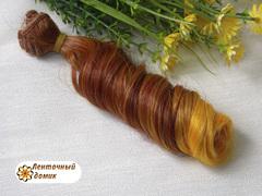 Пряди для бантиков крупный локон медно-желтый (пучок опт)
