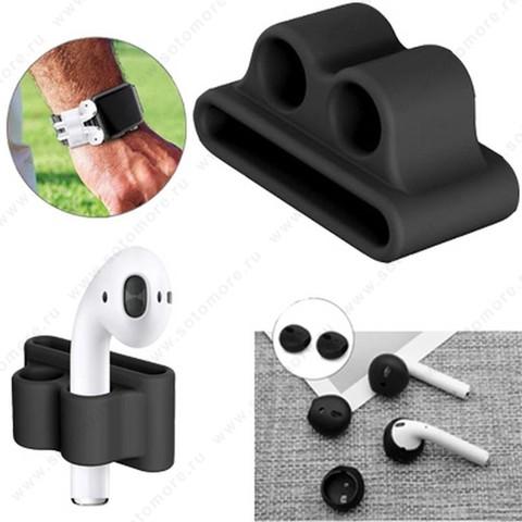 Держатель силиконовый для Apple Airpods одевается на ремешок Apple Watch + накладка на наушники черный