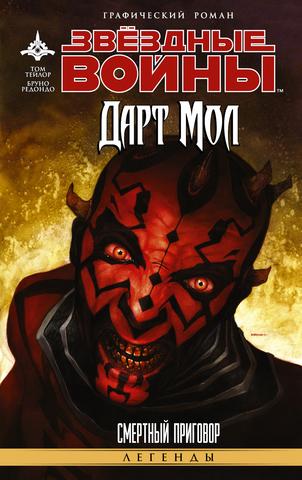 Комикс «Звёздные войны. Дарт Мол: Смертный приговор»