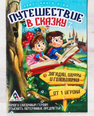 063-3909 Квест «Путешествие в сказку», книга игра