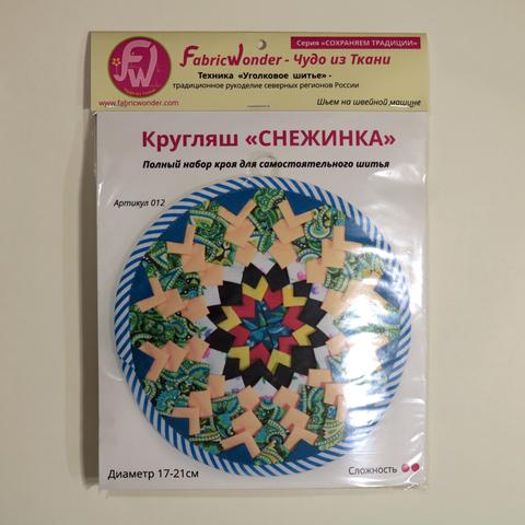 Набор для шитья КРУГЛЯШ СНЕЖИНКА 012