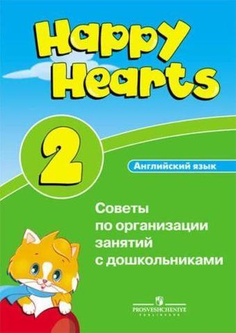 happy hearts 2 teacher's book - книга для учителя (пособие для родителей на русском яз)