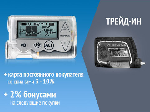 Трейд-ин (обмен): Инсулиновая помпа Медтроник Вео (Medtronic Paradigm VEO) ММТ 754