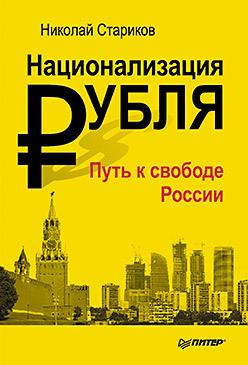 Национализация рубля — путь к свободе России национализация рубля путь к свободе россии аудиодиск читает автор