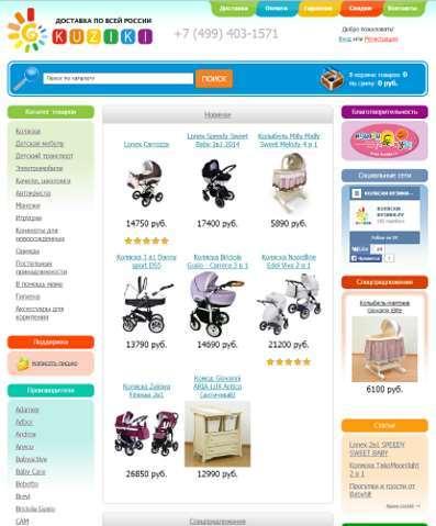 Интернет-магазин детских товаров kuziki.ru