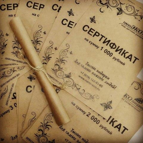 Подарочный сертификат на сумму 1 000 рублей