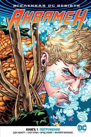 DC Rebirth. Аквамен. Книга 1. Погружение