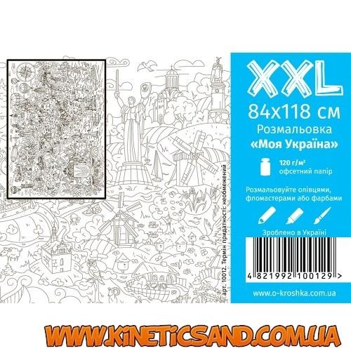 Купить Моя Украина. Раскраска XXL в интернет-магазине ...
