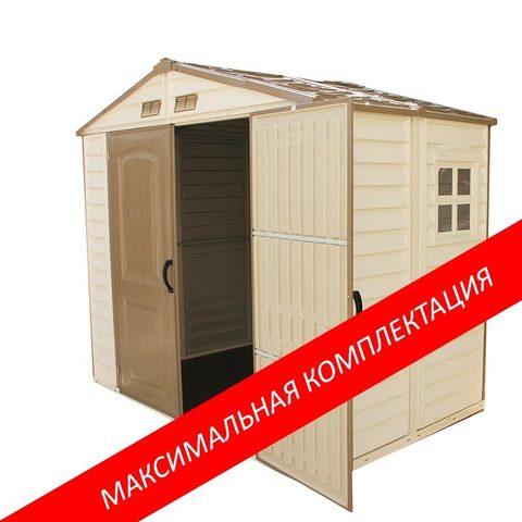 Пластиковый сарай StoreAll МАХ 2.4*1.6м (со стеллажами, крюками и полками) (Duramax)
