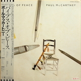 Paul McCartney / Pipes Of Peace (LP)