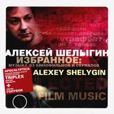 Алексей Шелыгин / Избранное: Музыка Из Фильмов и Сериалов (CD)