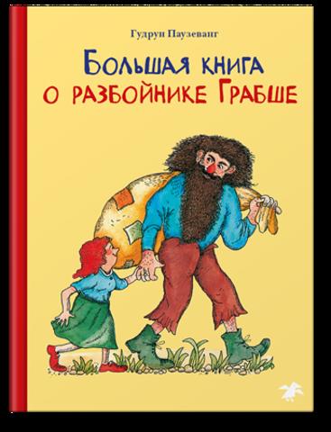 Гудрун Паузеванг «Большая книга  о разбойнике Грабше»
